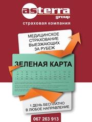 Автострахование ,  ЗЕЛЕНАЯ КАРТА - доставка!